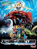 [日] 神奇寶貝電影版 - 七夜的許願星 基拉祈 (Pokemon - Jirachi Wish Maker) (2004)[台版字幕]