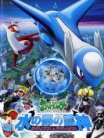 [日] 神奇寶貝 電影版 - 水都的守護神 拉帝亞斯與拉帝歐斯 (Pokemon Heroes - Latios and Latias) (2002)[台版字幕]