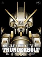 [日] 機動戰士鋼彈雷霆 - 宙域戰線 (Mobile Suit Gundam Thunderbolt - Bandit Flower) (2017)[台版]