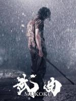 [日] 武曲 (Mukoku) (2017)