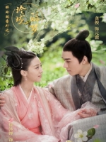 [陸] 醉玲瓏番外之玲瓏醉夢 (Lost Love in Times SP) (2017)
