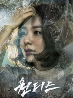[韓] 通緝令 (Wanted) (2016) [Disc 2/2]
