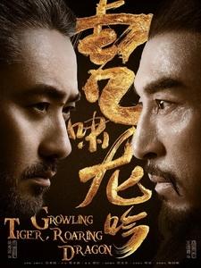 [陸] 大軍師司馬懿之虎嘯龍吟 (Growling Tiger, Roaring Dragon) (2017) [Disc 2/2]