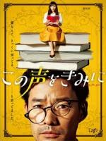 [日] 此聲為你 (Kono koe wo kimi ni) (2017)