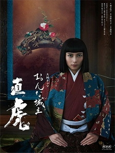 [日] 女城主 直虎 (Onna joushu Naotora) (2017) [Disc 1/5]