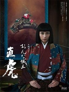 [日] 女城主 直虎 (Onna joushu Naotora) (2017) [Disc 3/5]