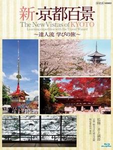 新・京都百景 ~達人流学びの旅~ [Disc 1/2]