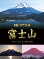 THE 世界遺産 - 富士山 信仰の対象と芸術の源泉