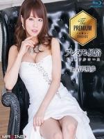 [日][有碼] 吉沢明歩 - プレミアム風俗VIPフルコース