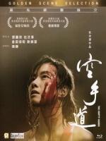 [中] 空手道 (The Empty Hands) (2017)[港版]