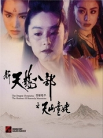 [中] 新天龍八部之天山童姥 (The Dragon Chronicles - The  Maidens of Heavenly Mountain) (1994)[台版]