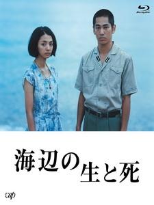 [日] 海邊的生與死 (Life and Death on the Shore) (2017)