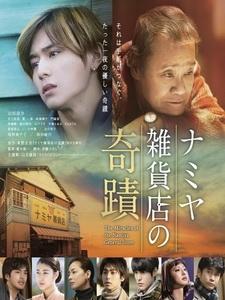 [日] 解憂雜貨店 (Miracles of the Namiya General Store) (2017)