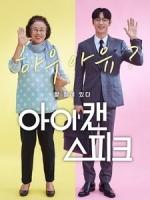 [韓] 花漾奶奶秀英文 (I Can Speak) (2017)