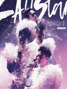 C AllStar - 生於C AllStar 演唱會 [Disc 2/2]