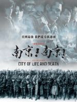 [中] 南京!南京! (City of Life and Death) (2008)[台版]