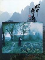 [中] 山中傳奇 (Legend of the Mountain) (1979)