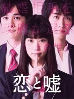 [日] 戀愛與謊言 (Love and Lies) (2017)