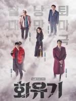 [韓] 花遊記 (A Korean Odyssey) (2017) [Disc 2/3]
