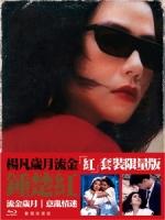 [中] 意亂情迷 (Double Fixation) (1987)[港版]