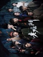 [陸] 老九門 (The Mystic Nine) (2016) [Disc 3/4][台版]
