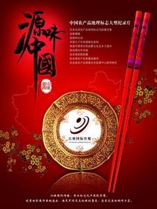 CCTV4 源味中國