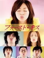 [日] 初吻 (First Kiss) (2007)[台版]