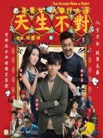 [中] 天生不對 (Perfect Couple) (2016)[台版字幕]