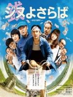 [日] 再見金錢,前往貧困村 (A Farewell to Jinu) (2015)[台版字幕]