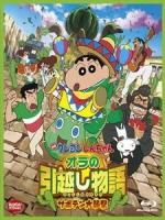 [日] 蠟筆小新 - 我的搬家物語 仙人掌大襲擊 (Crayon Shin-Chan - My Moving Story! Cactus Large Attack!) (2015)[台版字幕]