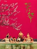 [中] 芳華 (Fang Hua) (2017)[陸版]