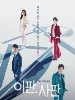 [韓] 理判事判 (Judge Vs. Judge) (2017) [Disc 1/2]