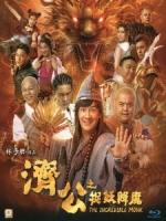 [中] 濟公之抓妖降魔 (The Incredible Monk) (2018)[台版]