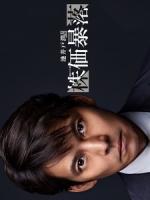 [日] 股價暴跌 (Kabuka Boraku) (2014)