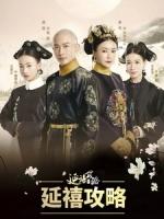 [陸] 延禧攻略 (Story of Yanxi Palace) (2018) [Disc 2/5]