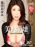 [日] 3D Merci Beaucoup Vol. 51 篠田あゆみ <2D + 快門3D>