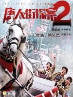 [中] 唐人街探案 2 (Detective Chinatown 2) (2018)[港版]