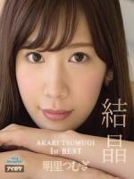 [日][有碼] 明里つむぎ - 結晶 AKARITSUMUGI 1st BEST [Disc 1/2]