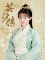 [陸] 芸汐傳 (Legend of YunXi) (2018) [Disc 1/4]