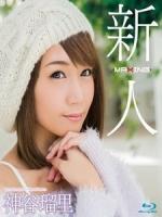 [日][有碼] 神谷瑠里 - 新人 New Face 神谷瑠里