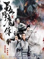 [中] 蜀山降魔傳 (The Legend of Zu) (2018)[台版]