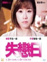 [中] 失戀日 (L for Love, L for Lies Too) (2016)[港版]