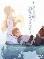 [日] 道別的早晨就用約定之花點綴吧 (Sayonara no Asa ni Yakusoku no Hana o Kazarou) (2018)[台版]