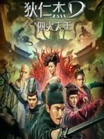 [中] 狄仁傑之四大天王 3D (Detective Dee - TheFour Heavenly Kings 3D) (2018) <2D + 快門3D>