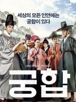[韓] 野蠻公主玩婚記 (The Princess And The Matchmaker) (2018)[台版字幕]