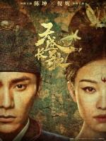 [陸] 天盛長歌 (The Rise of Phoenixes) (2018) [Disc 1/5]