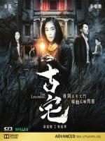 [中] 古宅 (The Lingering) (2018)[港版]