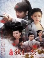 [陸] 通天狄仁傑 (Detective Dee) (2017) [Disc 1/4][台版]