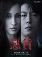 [日] 惡貨 (Akka) (2014)