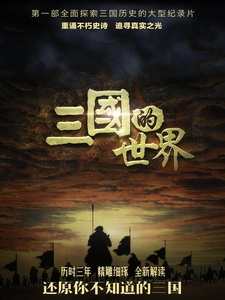 CCTV9 三國的世界 (The World of Three Kingdoms)